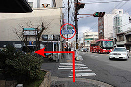 "Turn at the intersection of the Yasaka towards the left.(Turn left at the Blue sign that says""Yasaka"")"